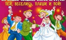 Весёлые свадебные лозунги для плакатов