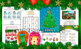 Новогодний квест для учеников 1-2 классов, или поиск спрятанного новогоднего сюрприза в школе