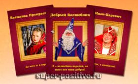 Моментальный спектакль для взрослых «Сказка про Ивана Царевича и Змея Горыныча»