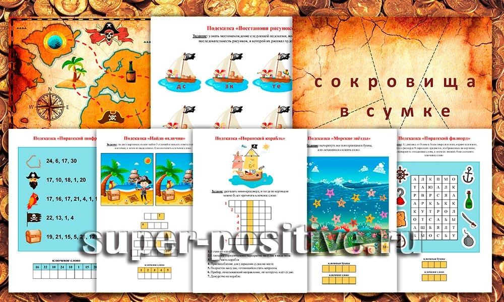 Приключенческий квест «Сокровища пиратов для детей 7, 8, 9 лет в кафе»