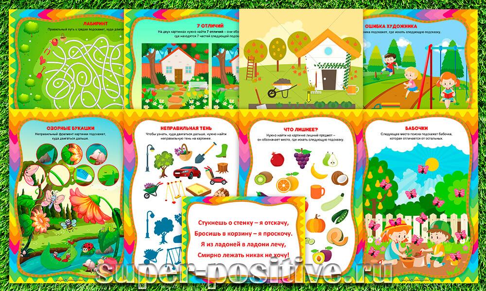 Игры и конкурсы для детей 5-6 лет на день рождения на природе