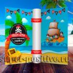 Пиратский квест для детей 7, 8, 9 лет на улице — поиск спрятанного клада на даче или во дворе частного дома