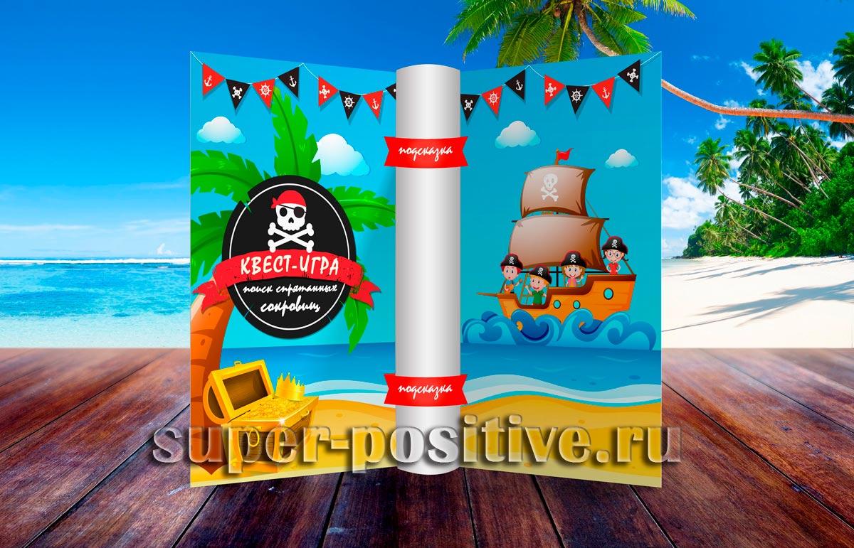 Пиратский квест для детей 7-9 лет