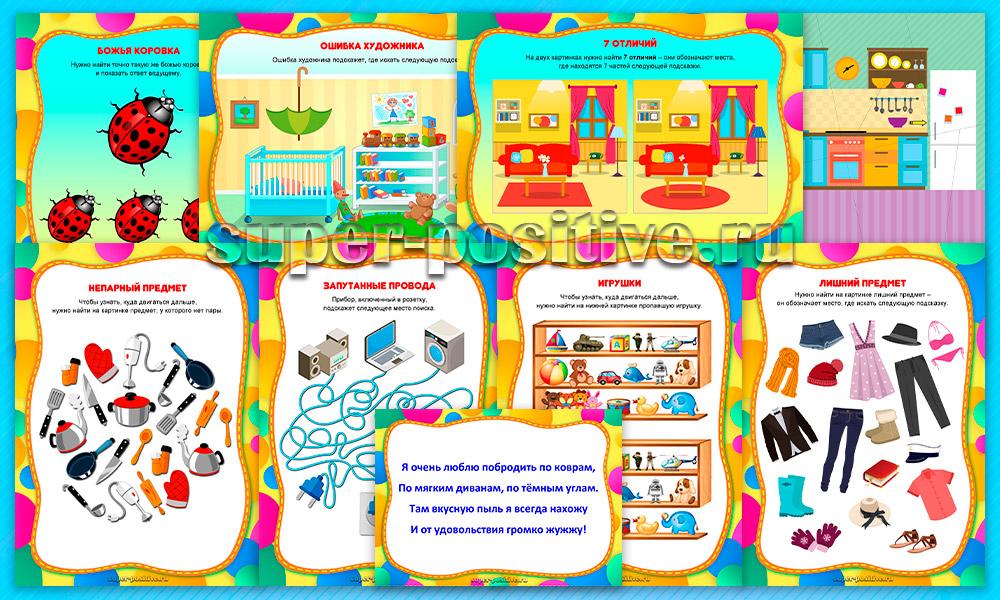 Квест для дошкольников дома, или поиск спрятанного сюрприза по картинкам для детей 4, 5, 6 лет в помещении (в квартире или в коттедже)