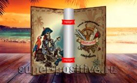Пиратский квест для взрослых и подростков — поиск спрятанного клада на улице или на природе (во дворе частного дома, на даче, в деревне, на пикнике или в лесу)