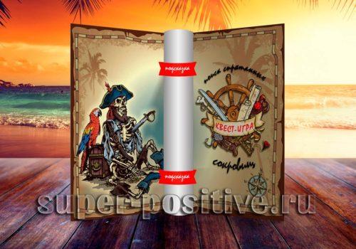 Пиратский квест для взрослых и подростков — поиск спрятанного клада на улице или на природе