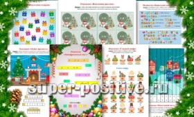 Квест «Новогодний сюрприз в помещении для детей 10-13 лет» — поиск спрятанных подарков в помещении (дома или в школе)
