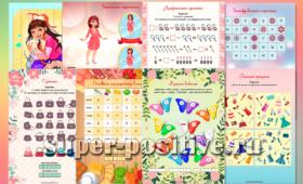 Квест для девочек 10, 11, 12, 13 лет в школе или дома
