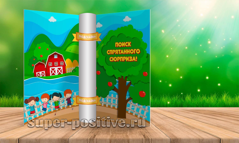 Квест на улице для детей 7 лет - открытка для начала квеста
