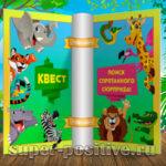Квест «В мире животных» для детей на улице