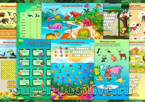 Квест «В мире животных» для детей в школе или дома