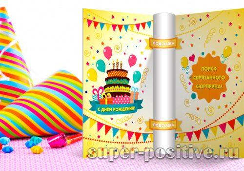 Домашний квест  на День рождения  для детей 8, 9, 10 лет