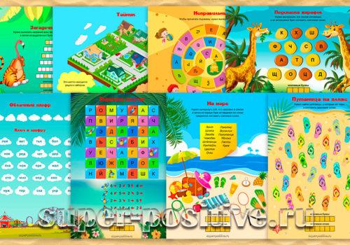 Квест для детей на природе «Летние каникулы»