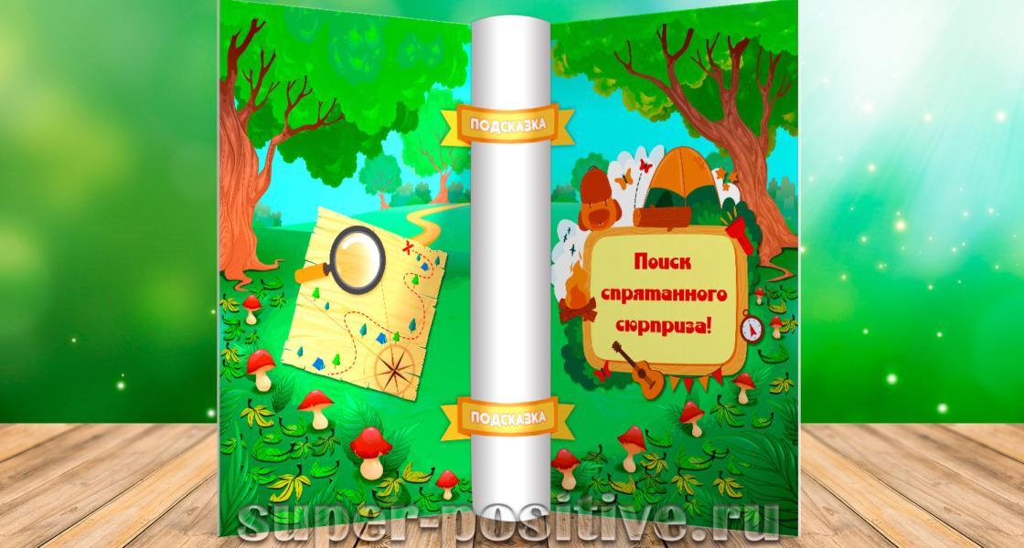Лесной квест для детей и подростков, или поиск клада на природе: в летнем лагере, на турбазе, на даче или в деревне