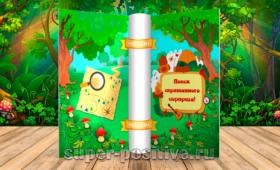 Лесной квест для школьников. Сценарий поиска клада в школе или дома.