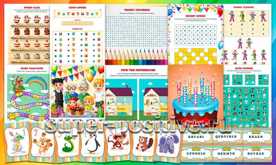 квест на День рождения ребенка на английском языке