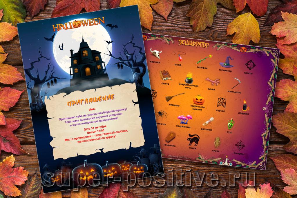 Приглашение на вечеринку Хэллоуин