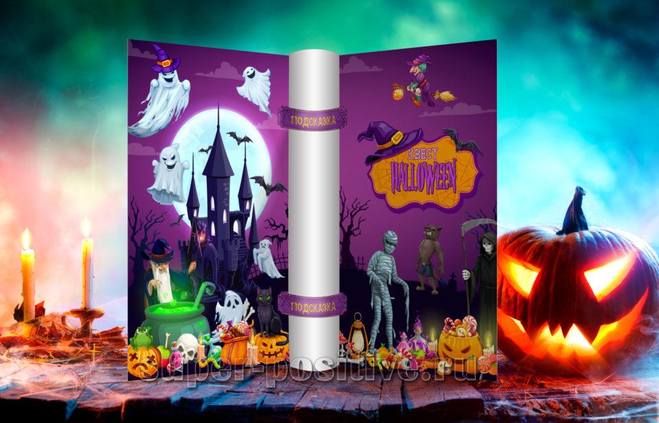 Квест на Хэллоуин для детей дома, в школе или на улице