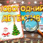 Квест «Детский новогодний детектив, или Поиск пропавших подарков»