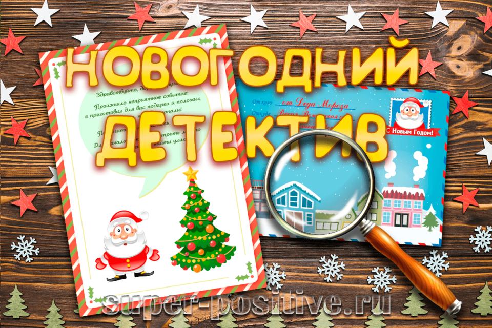 """Квест """"Детский новогодний детектив, или Поиск пропавших подарков"""""""