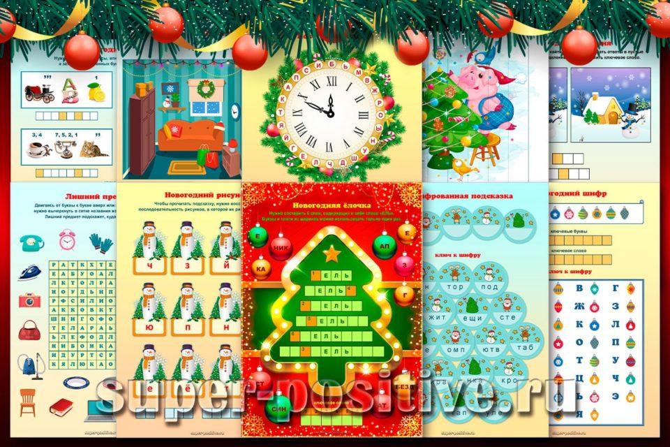 Домашний новогодний квест для детей 11, 12, 13, 14, 15 лет