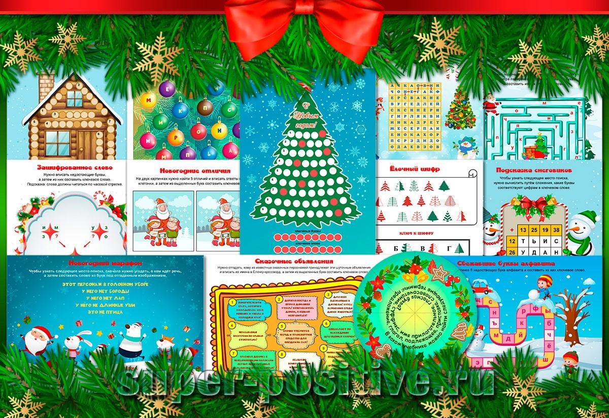 Квест на Новый год для учеников 3, 4 классов в школе или дома
