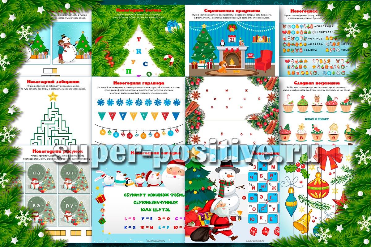 Квест на Новый год для учеников 5, 6, 7, 8, 9 классов в школе или дома