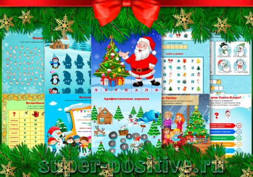 Квест на Новый год для детей 7, 8 лет дома или в школе