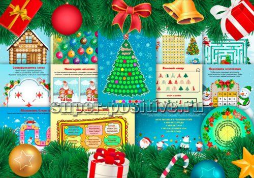 Квест на Новый год для детей 9, 10 лет дома или в школе