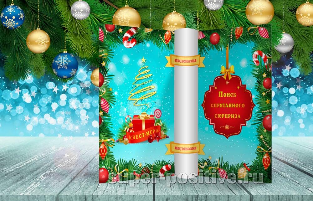 Новогодний квест на улице для детей, или поиск спрятанного сюрприза во дворе частного дома (коттеджа), на даче, в деревне или в парке