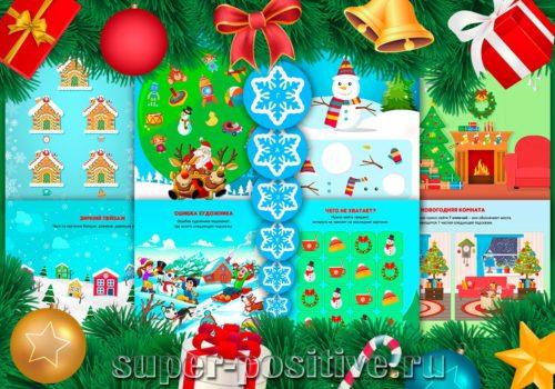 Домашний новогодний квест для дошкольников, или поиск новогодних подарков по картинкам  для детей 4, 5, 6 лет