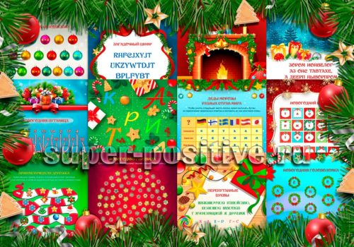 Новогодний квест дома с поиском спрятанного подарка для взрослых и подростков