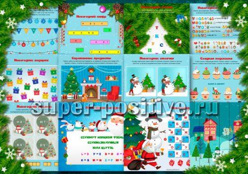 Квест для детей 10, 11, 12, 13 лет «Новогодний сюрприз дома или в школе»