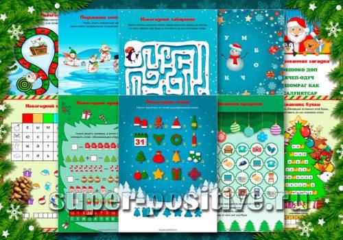 Квест «Новогодний сюрприз дома для детей 7, 8, 9 лет» — поиск спрятанных подарков дома (в квартире или коттедже)