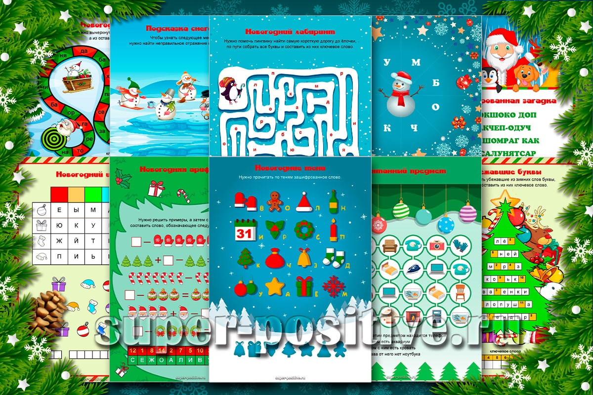 """Квест """"Новогодний сюрприз дома для детей 7, 8, 9 лет"""" - поиск спрятанных подарков дома (в квартире или коттедже)"""