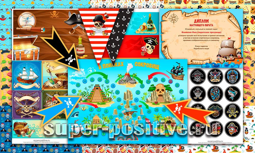 Комплект декораций к детскому пиратскому квесту