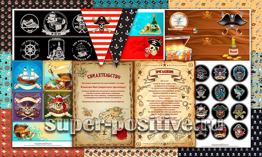 набор декораций для пиратской вечеринки