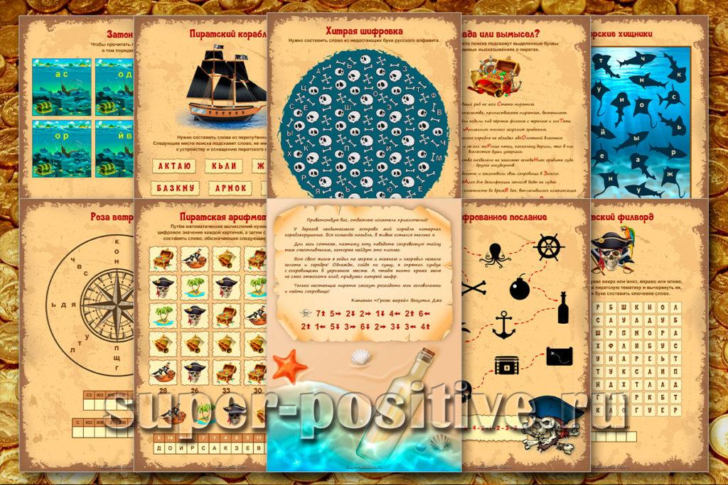 Пиратский квест для взрослых и подростков