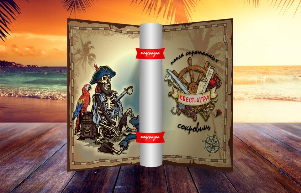 Открытка для начала пиратского квеста с первым заданием