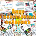 Развлекательный детективный квест для взрослых «Дело о похищенных подарках»