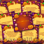 Фанты на Хэллоуин для детей