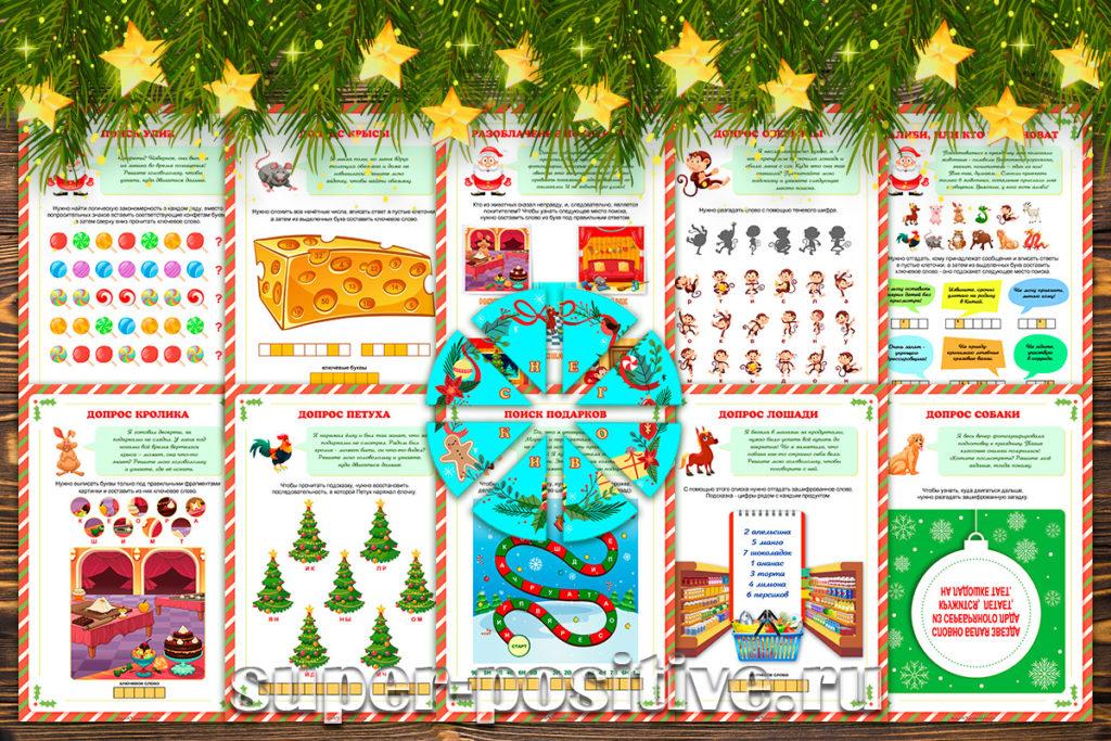 Детский новогодний детективный квест с поиском подарков