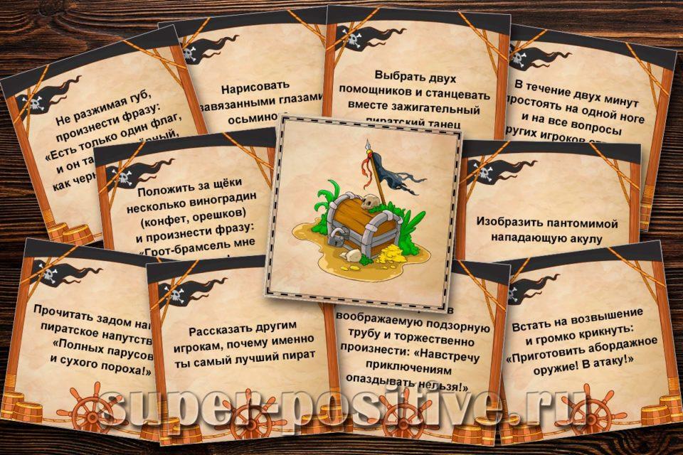 Пиратские фанты для детей