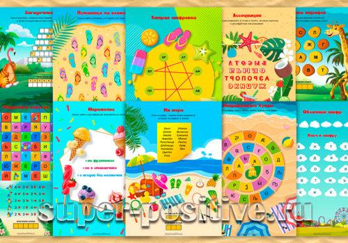 Квест для детей «Летние каникулы»