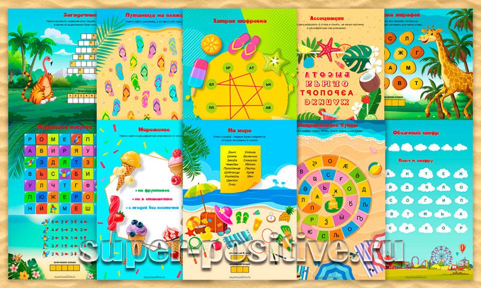 Квест для детей Летние каникулы