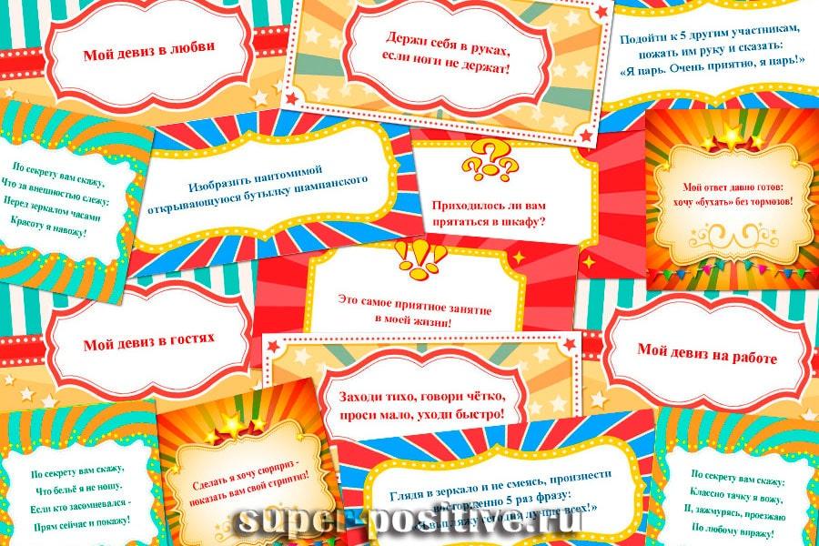 Игры с карточками для взрослых