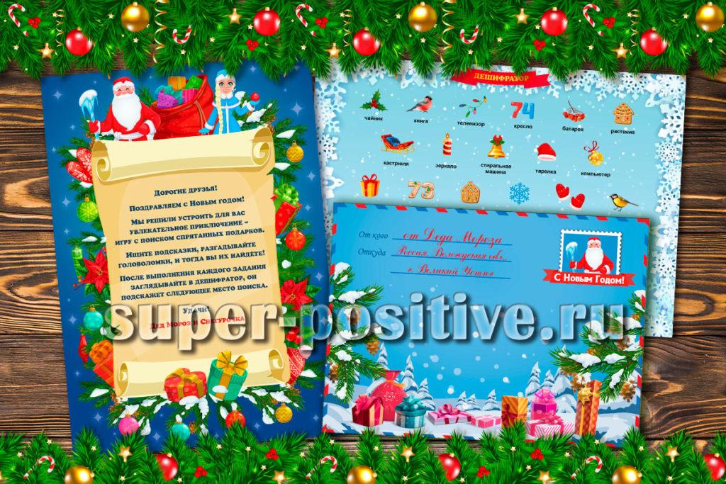 Письмо Деда Мороза и дешифратор