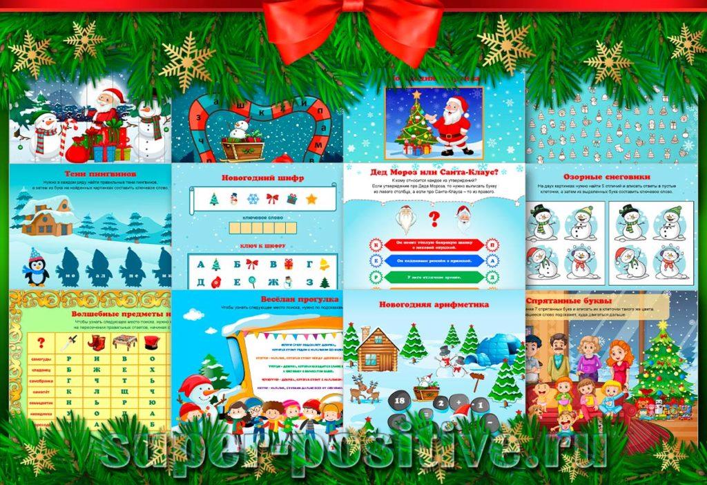 Новогодний квест для детей дома 7-8 лет