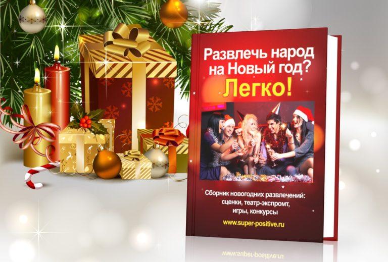 Новогодний сборник