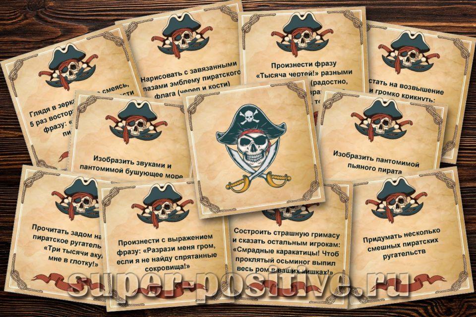 Пиратские фанты для взрослых